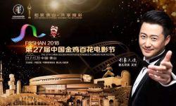 雄鸡高歌回归初心,第28届金鸡百花电影节主海报发布