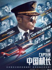 《中国机长》《我和我的祖国》一齐跻身影史票房前十