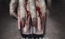 恐怖惊悚电影《网络凶铃》定档12月6日