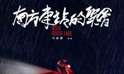 """《南方车站的聚会》刁亦男从""""白日""""拍到了夜雨"""