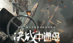 《决战中途岛》曝定档海报,内地11月8日上映