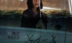 首部意念派电影《单行道》成为亚洲电影史上最大的革新