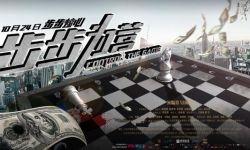 商战犯罪电影《步步为营》今日上映 商战斗争暗流涌动