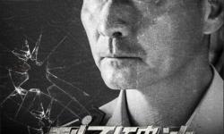 《利刃破冰》人物海报高能上线 良心巨制致敬缉毒英雄