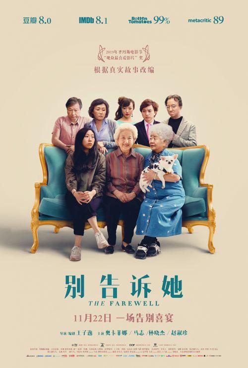 电影《别告诉她》定档11月22日