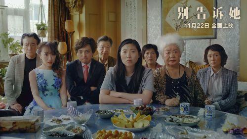 电影《别告诉她》全家人集聚