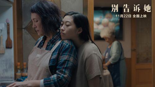 电影《别告诉她》碧莉向妈妈撒娇