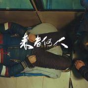 電影《來者何人》定檔10月30日全國上映   拷問人性  謎底將揭