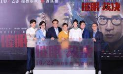 《催眠裁决》在京首映,主创大跳野狼disco掀高潮