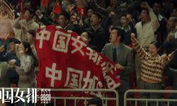 """电影《中国女排》首曝预告,""""国家教练""""巩俐露真容!"""