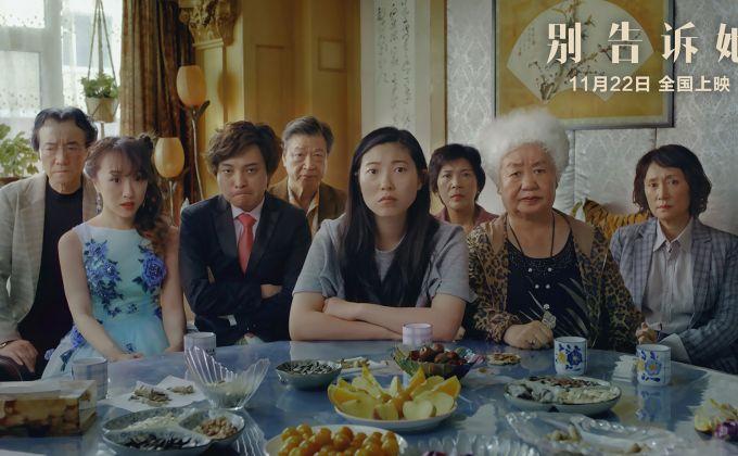電影《別告訴她》定檔11月22日,一場喜宴帶來的感人告別
