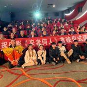 電影《來者何人》首映禮在蘭州舉行  10月30日全國上映