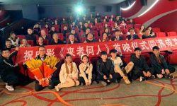 电影《来者何人》首映礼在兰州举行  10月30日全国上映