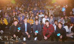 《天气之子》中国首映礼 千人见证年冠五大看点!