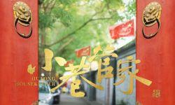 《小巷管家》10月29日上映 真人真事展现胡同文化