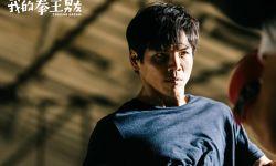 向佐新片发布主题曲MV 《我的拳王男友》火力全开演绎花街英雄