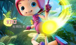 《萤火奇兵2:小虫不好惹》角色海报来袭,全新装备升级出击!