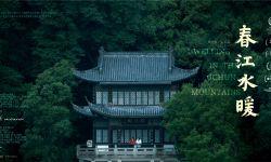 《春江水暖》获重庆青年电影展最佳长片 当代叙事赢得国内外广泛认可