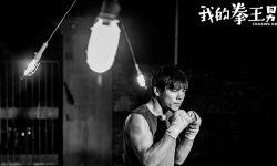 《我的拳王男友》发终极海报,向佐励志追爱迎来拳心挑战