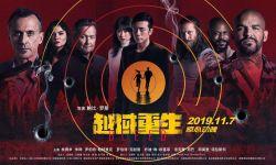《越域重生》改档11月7日 ,六大看点揭秘影片亮点