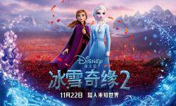 """《冰雪奇缘2》现象级""""冰雪风暴""""11月22日降临全国,先看为敬"""