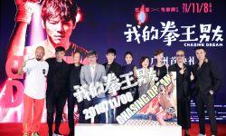 《我的拳王男友》主创全阵容现身广州发布会 杜琪峯新作讲述动人爱情故事