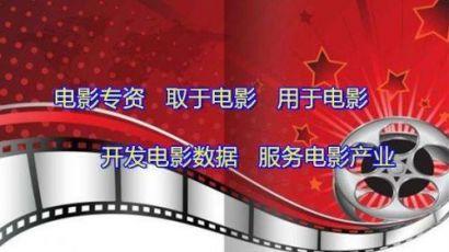 """""""电影专资与中国电影高质量发展""""系列调研会近期举行"""