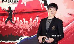 聚焦大时代的小人物,《我的拳王男友》广州举办首映发布会