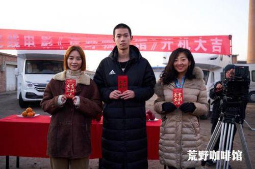 青春片《荒野咖啡馆》在内蒙古阿拉善盟吉兰泰地区举行开机仪式