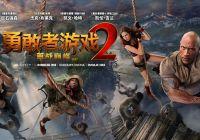 《勇敢者游戏2》发布超级预告, 勇敢者四人组绝境逃生刺激全程