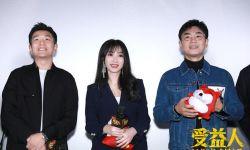 大鹏&柳岩主演黑色荒诞喜剧《受益人》北京首映