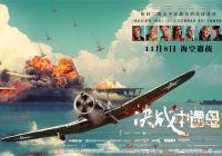 再現傳奇一役,《決戰中途島》今日開啟預售