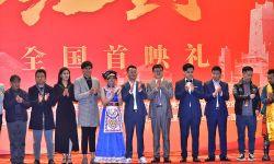电影《红色土司》在京举办首映礼 尔玛依娜再现羌族感人故事