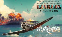 再现传奇一役,《决战中途岛》今日开启预售