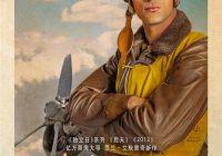 復刻40年代美國風情,好萊塢戰爭巨制《決戰中途島》發復古海報