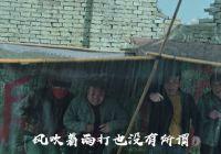 《站住!小偷》曝片尾曲 西北歌手龍梅子傾情獻唱