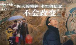 真实展现年轻一代职场人  电影《变化中的中国》定档11月22日