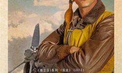 复刻40年代美国风情,好莱坞战争巨制《决战中途岛》发复古海报