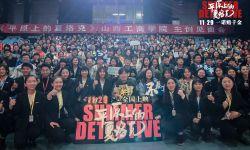 《平原上的夏洛克》太原路演感动满满  导演徐磊感谢遇到优秀观众