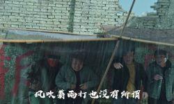 《站住!小偷》曝片尾曲 西北歌手龙梅子倾情献唱
