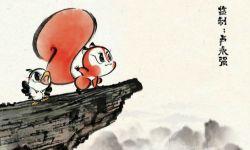 中国首部数字水墨动画《红松鼠米高》预计2020年上映