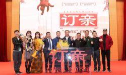电影《订亲》举办首映礼 中法合拍片记录中国故事