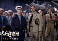 年度戰爭巨制《決戰中途島》今日公映! 四大看點先睹為快