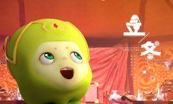 吃饺子喽!合家欢动画电影《阿里巴巴与神灯》首曝立冬版海报