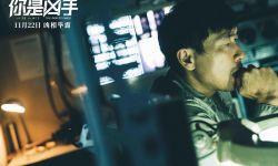 """王千源宋佳深陷十年悬案,电影《你是凶手》曝""""真相成谜""""版海报"""