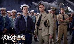 年度战争巨制《决战中途岛》今日公映! 四大看点先睹为快