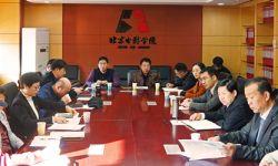北京電影學院召開調研成果交流暨檢視問題專題會議