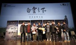 """第8届北京电影学院导演系""""学生导演奖""""开幕"""