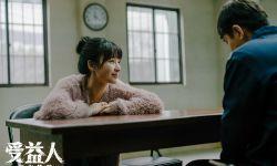 """电影《受益人》票房破亿 笑泪齐飞戳中""""爱过""""的人"""