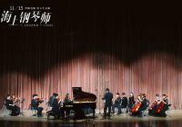 《海上钢琴师》举办音乐会首映礼 现场复刻经典斗琴场景